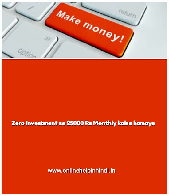 Zero-Investment-se-25000-Rs-Monthly-kaise-kamaye