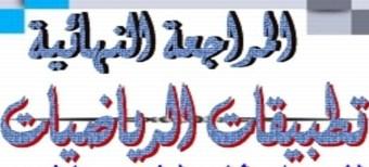المراجعه النهائيه في الرياضيات للصف الثاني الثانوى الترم الثانى للاستاذ عادل أدوار