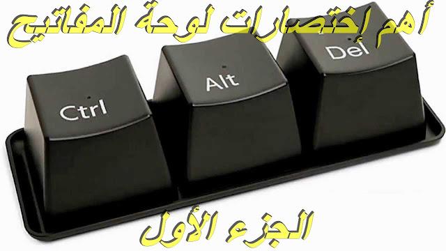 أفضل وأخطر إختصارات لوحة المفاتيح التي تختصر عليك كثيرا من الوقت الجزء 1