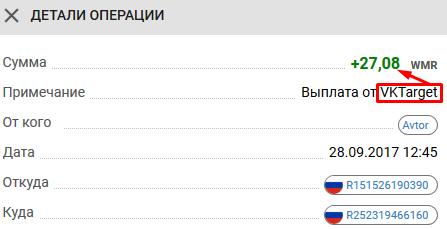 Vktarget - заработок вконтакте
