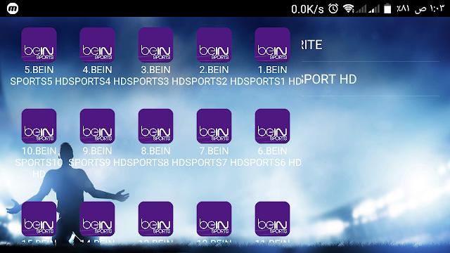 تطبيقات مشاهدة Bein Sports مجانا على اندرويد