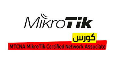MTCNA – MikroTik Certified Network Associate
