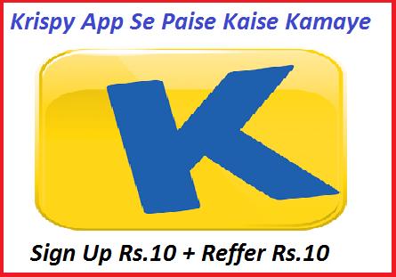 Krispy-App-Se-Paise-Kaise-Kamaye