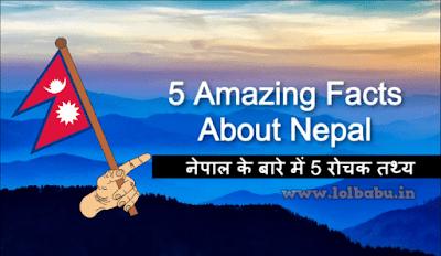 नेपाल के बारे में 5 रोचक तथ्य