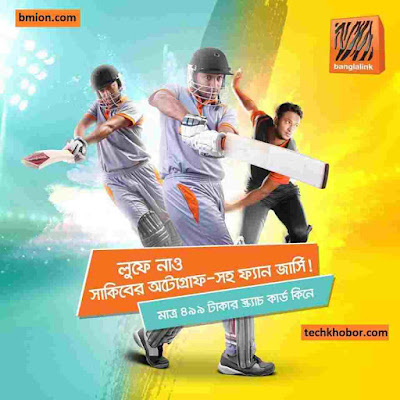 Banglalink-Buy-499Tk-Scratch-Card-Get-Autographed-Fan-Jersey-of Shakib-Absolutely-Free