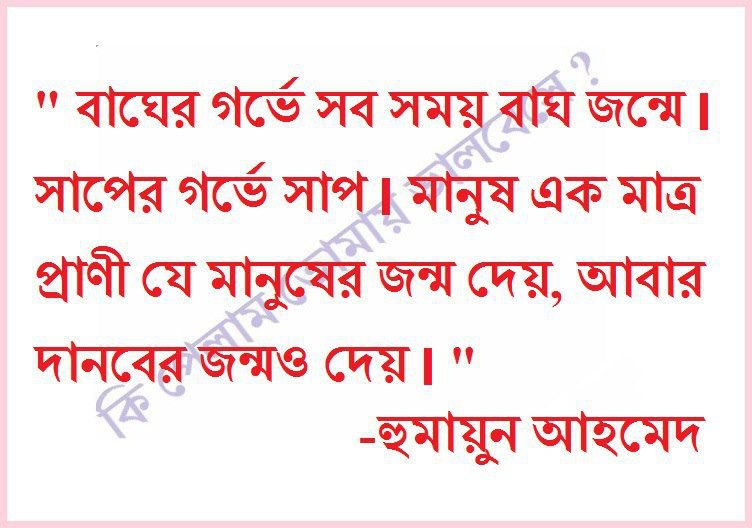 Bangla Important Quotes Im So Lonely
