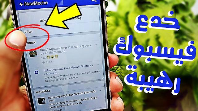 5 خدع فيسبوك جديدة لا تعرفها ويجب عليك استعمالها | ستعشق الفيسبوك بعد هذا الفيديو !