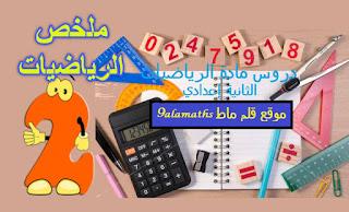 دروس مادة الرياضيات للسنة الثانية اعدادي في ملف واحد بصيغةpdfملخص | قلم ماط الشامل9alamaths
