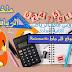 ملخص دروس مادة الرياضيات للسنة الثانية اعدادي في ملف واحد بصيغةpdfملخص | قلم ماط الشامل9alamaths