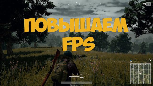 Повышаем FPS в Playerunknown's Battlegrounds