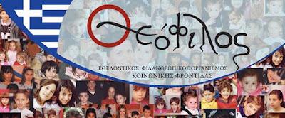 Στο 5ψηφιο αριθμό 19855 ο Φιλανθρωπικός Οργανισμός Θεόφιλος προκειμένου να στηρίξει τις άπορες πολύτεκνες οικογένειες