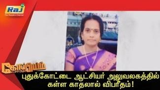 Koppiyam 04-08-2018 Unmaiyum Pinnaniyum | Raj Television