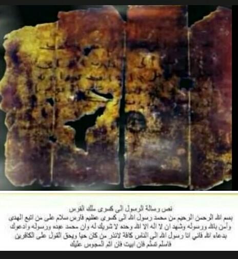 Hancurnya Kerajaan Kisra Setelah Merobek Surat Nabi Muhammad