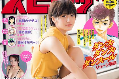 Big Comic Spirits 2018 No.50 Wakatsuki Yumi (若月佑美)