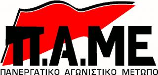 ΠΑΜΕ - ΣΥΛΛΑΛΗΤΗΡΙΟ 7 ΑΠΡΙΛΙΟΥ