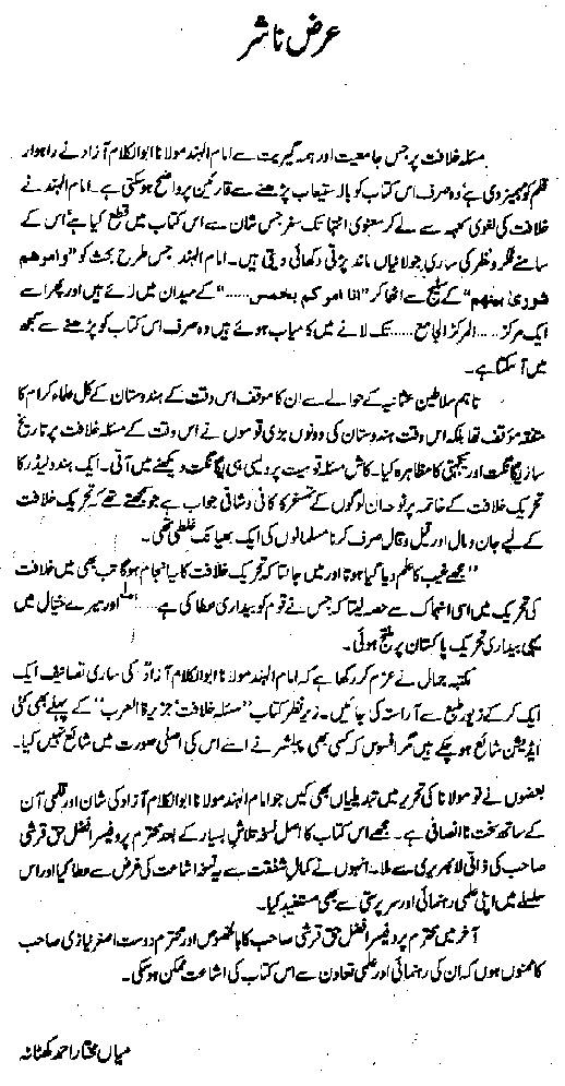 Masla-e-Khilafat Urdu Book Free Download