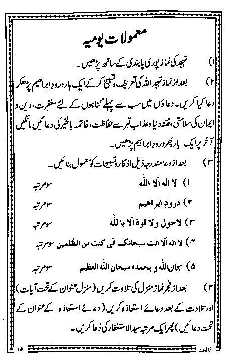 Islamic Dua book