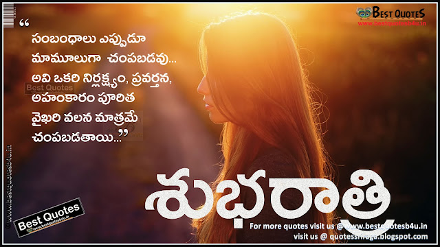 Telugu Good night sms with relationship quotes