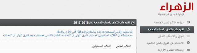 نظام الزهراء للمدن الجامعيه 2017 التقديم والاستعلام عن نتيجة القبول
