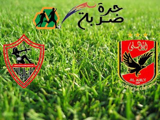 ملخص مباراة الاهلي والزمالك اليوم السبت بتاريخ 30-03-2019 الدوري المصري