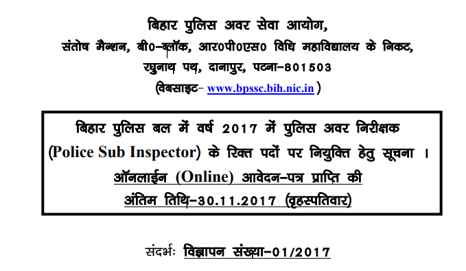 Bihar Police Recruitment 2017: Apply 1717 Sub-Inspector Posts