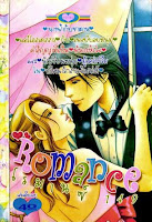 การ์ตูน Romance เล่ม 149