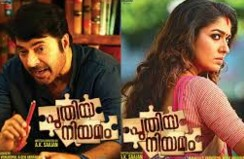Puthiya Niyamam 2016 Malayalam Movie Watch Online
