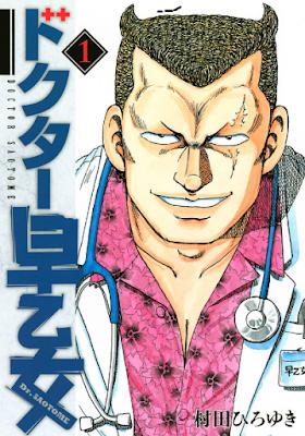 ドクター早乙女 raw zip dl