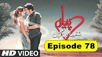 Pyaar Lafzon Mein Kahan Episode 78 Full Drama (HD Watch Online & Download)