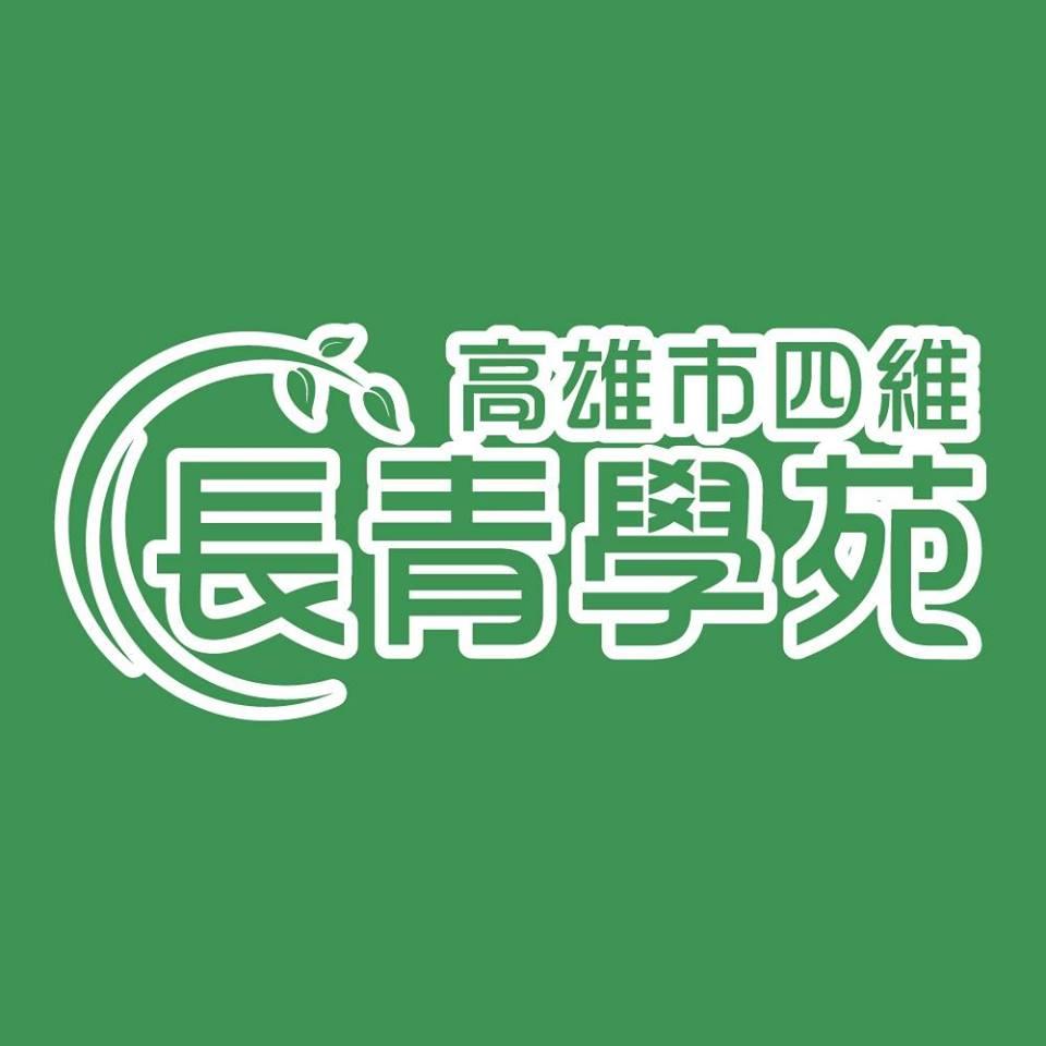 高雄市四維長青學苑: 107錄取名單專區