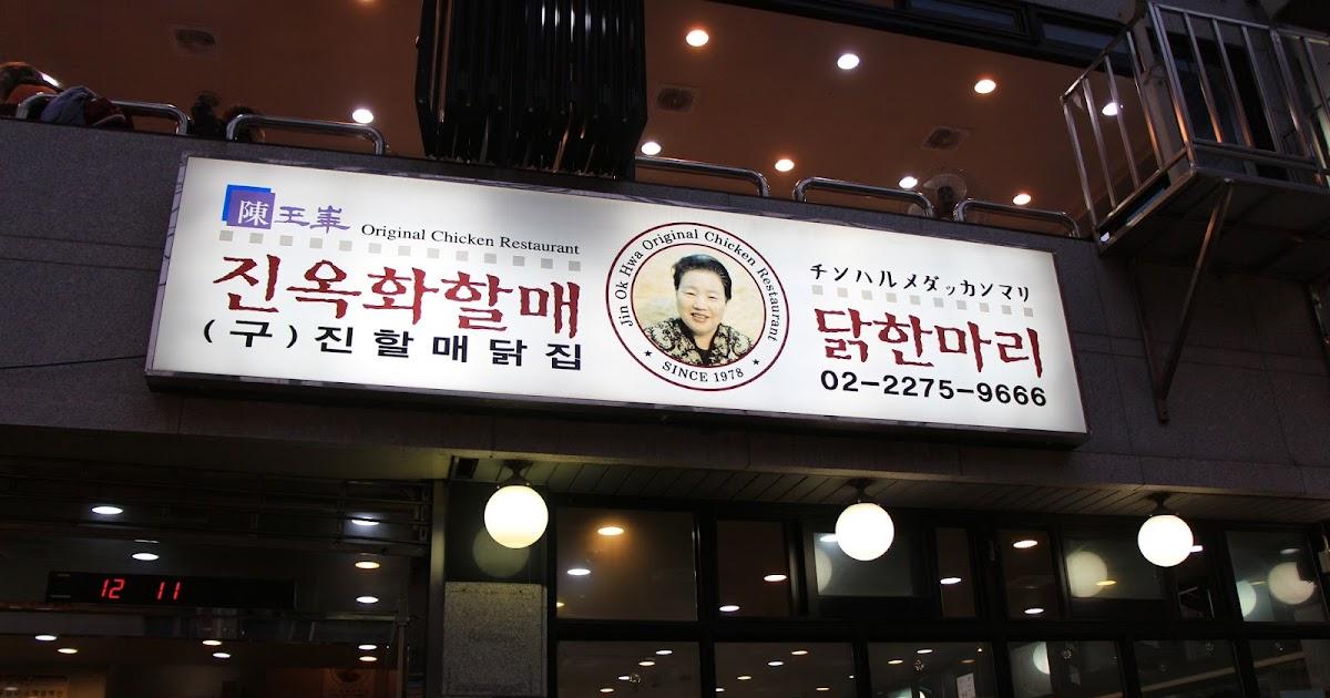 旅遊日記: 首爾五天自由行 Day2 陳玉華一隻雞
