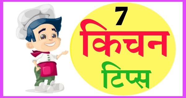 Home Tips in hindi - Kitchen tips in hindi - Recipe tips in hindi - Cleaning Tips in hindi - hindi fun box
