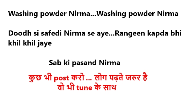 washing powder nirma funny jokes