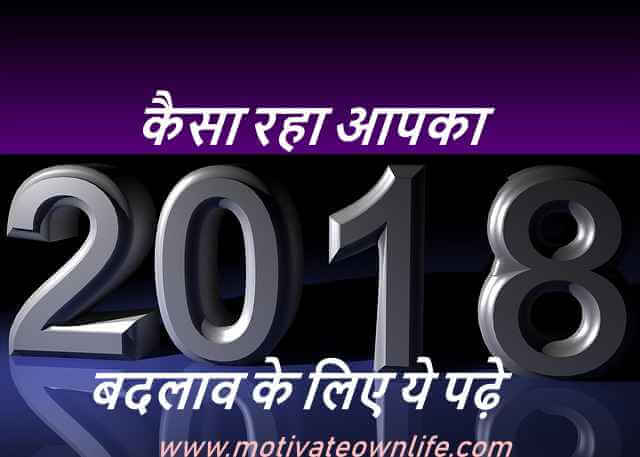 Thought Hindi Mai Bye Bye 2018 | Motivate Own Life