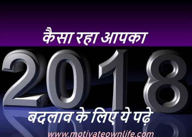 Thought Hindi Mai Bye Bye 2018 | Motivate Own Life