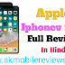 Apple iPhone SE 2 Full Reviews In Hindi