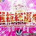 パチンコAKB48バラの儀式まゆゆver選抜総選挙ゾーン信頼度