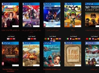 أفضل موقع تحميل ألعاب بلاي ستيشن 4 مجانا