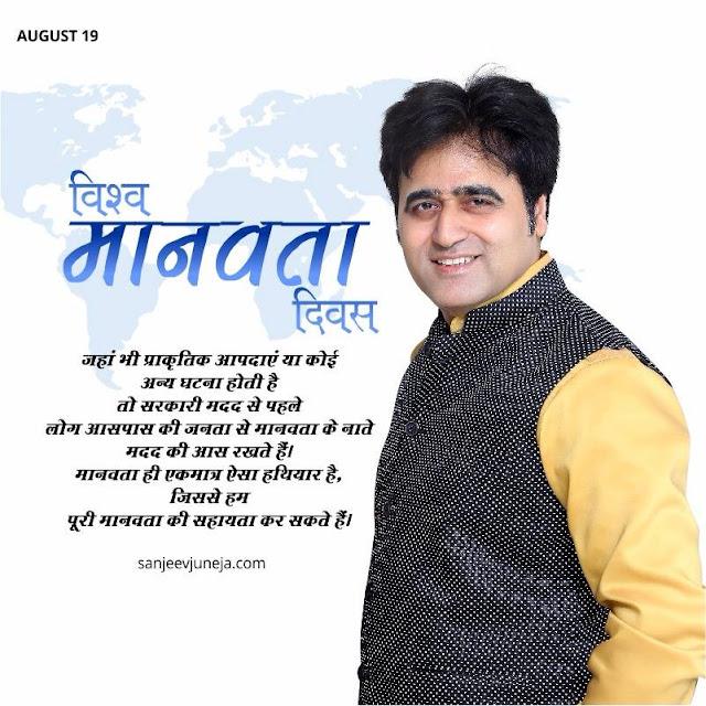Humanitarian-day-India- Sanjeev-Juneja
