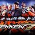 تحميل لعبة TEKKEN 7 للاندرويد وتشغلها بمحاكي PPSSPP بسهولة