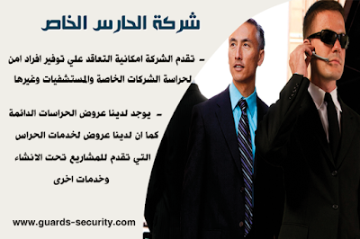 https://securityguard-special.blogspot.com.eg