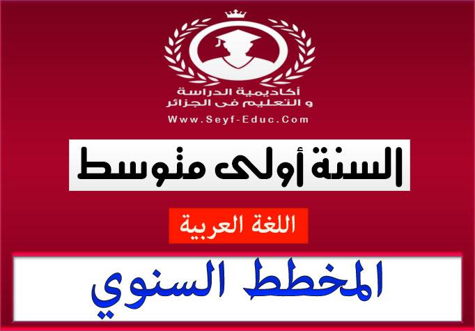 المخطط السنوي لمادة لغة عربية للسنة اولى متوسط