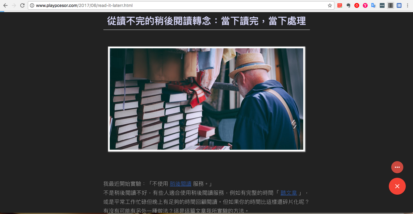 簡悅 SimpRead 追求 Chrome 上的沈浸式中文閱讀體驗