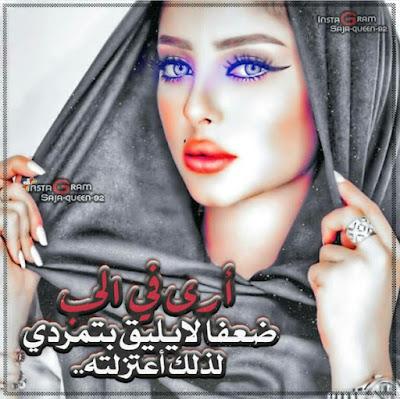 عفوا اناا اميرةة arabic-following-pho