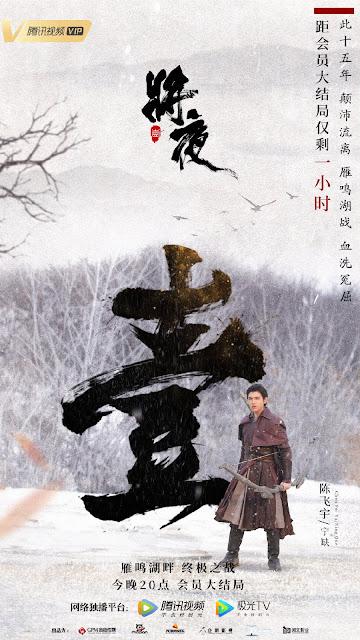 Ever Night finale poster Arthur Chen