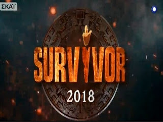 survivor-2018-epeisodio-1