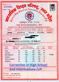 online marksheet correction high school and intermediate