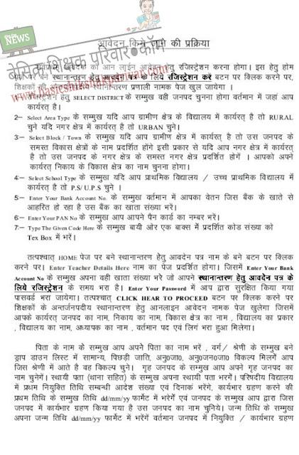 http://www.basicshikshakparivar.com/2016/07/Interdistrict-transfer-guideline.html