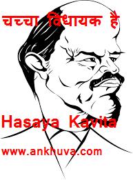 Hindi Hasya Kavita, Hasya Kavita