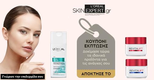 L'Oreal-Skinexpert-ekptotika-kouponia